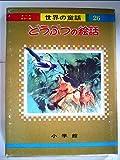 どうぶつの絵話 (オールカラー版世界の童話 26)