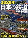 2020年日本の鉄道未来予想図 (洋泉社MOOK)