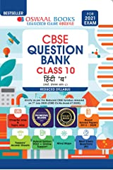 Oswaal CBSE Question Bank Class 10 Hindi B (Reduced Syllabus) (For 2021 Exam) (Hindi Edition) Kindle Edition