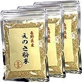 国産100% 長野県産 えのき粉末 60g×3袋セット