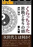 くらっちゃった旅路どをりの頌 第九巻 (22世紀アート)