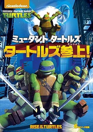 Jason Biggs - Teenage Mutant Ninja Turtles:Rise Of The ...