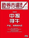 中报寻牛 证券市场红周刊2019年25期(职业投资人之选)