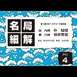 名局細解 2012年4月号: 第1回スポーツアコード団体戦 朴廷桓九段VS坂井秀至八段