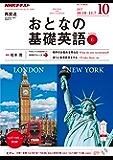NHKテレビ おとなの基礎英語 2017年 10月号 [雑誌] (NHKテキスト)