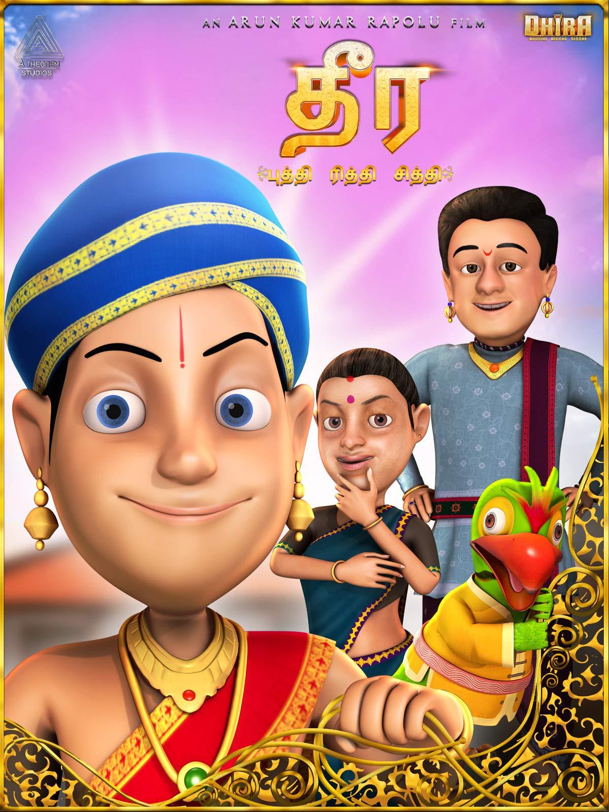 Dhira (Tamil)