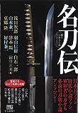名刀伝 (ハルキ文庫)