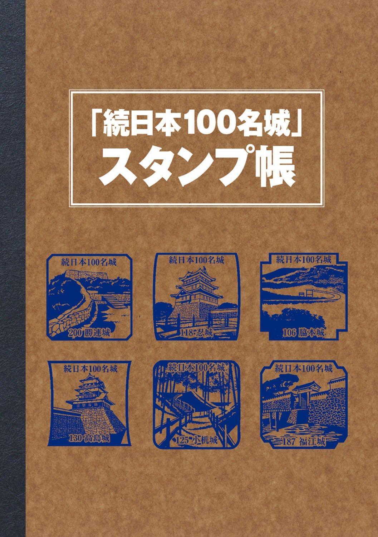 続日本100名城公式ガイドブック ...