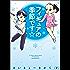 フィギュアの季節です☆ フィギュアの時間です☆ (朝日コミックス)