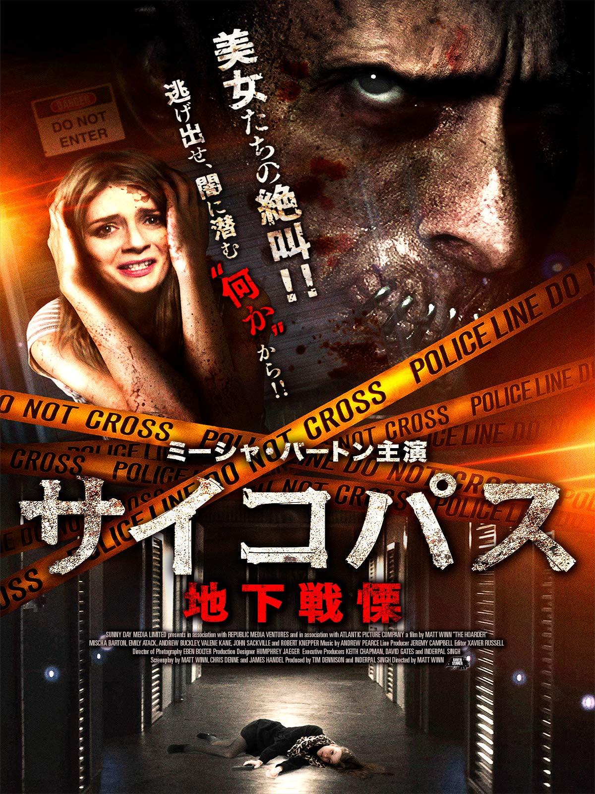 Amazon.co.jp: サイコパス 地下戦慄を観る | Prime Video