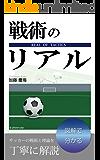 戦術のリアル ~図解で分かるサッカーの戦術と理論~
