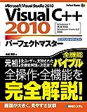 VisualC++ 2010 パーフェクトマスター
