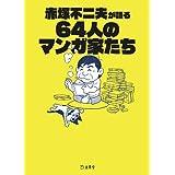 赤塚不二夫が語る64人のマンガ家たち (立東舎文庫)