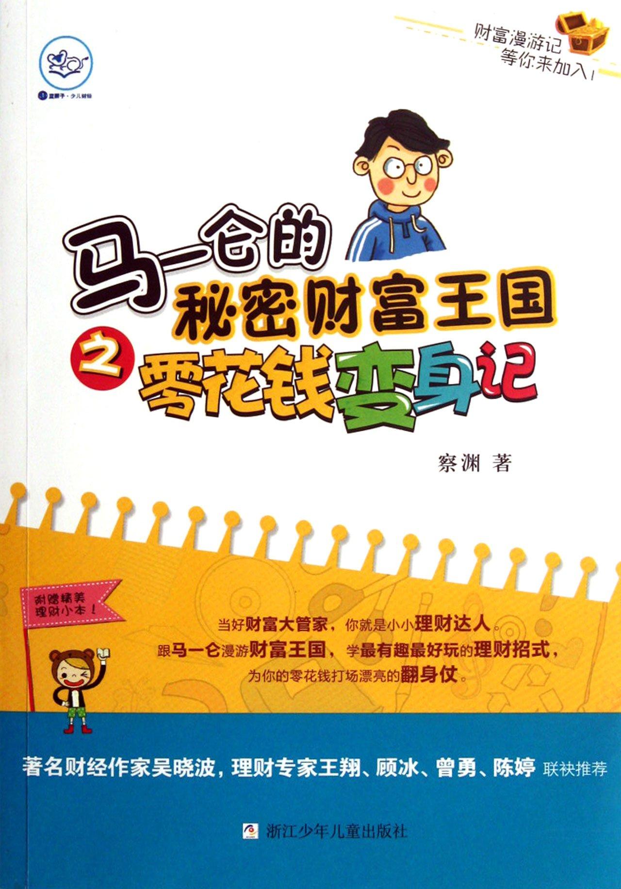 Ma Yiluns Secret Treasure Kingdom: Tales of Pocket Money (Chinese Edition) pdf
