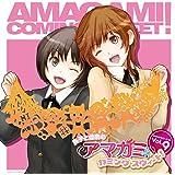 ラジオCD「良子と佳奈のアマガミ カミングスウィート!」vol.9