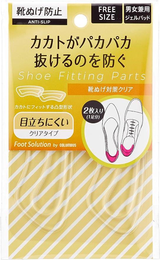 [コロンブス] 靴ぬげ防止パッド 靴ぬげ対策クリア クリア Free
