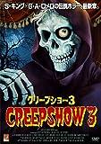 クリープショー3 [DVD]