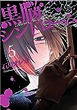 黒脳シンドローム 5巻 (LINEコミックス)