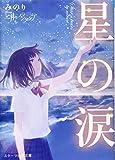 星の涙 (スターツ出版文庫)