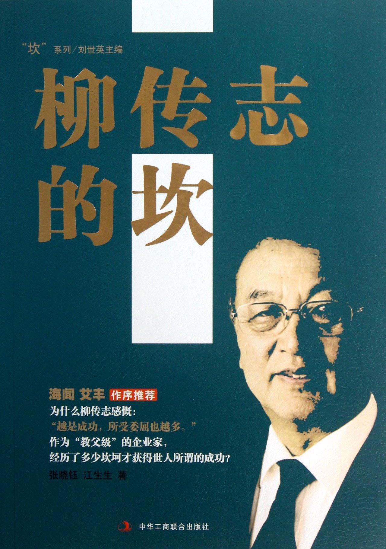 Read Online Liu Chuanzhis Predicaments (Chinese Edition) pdf epub