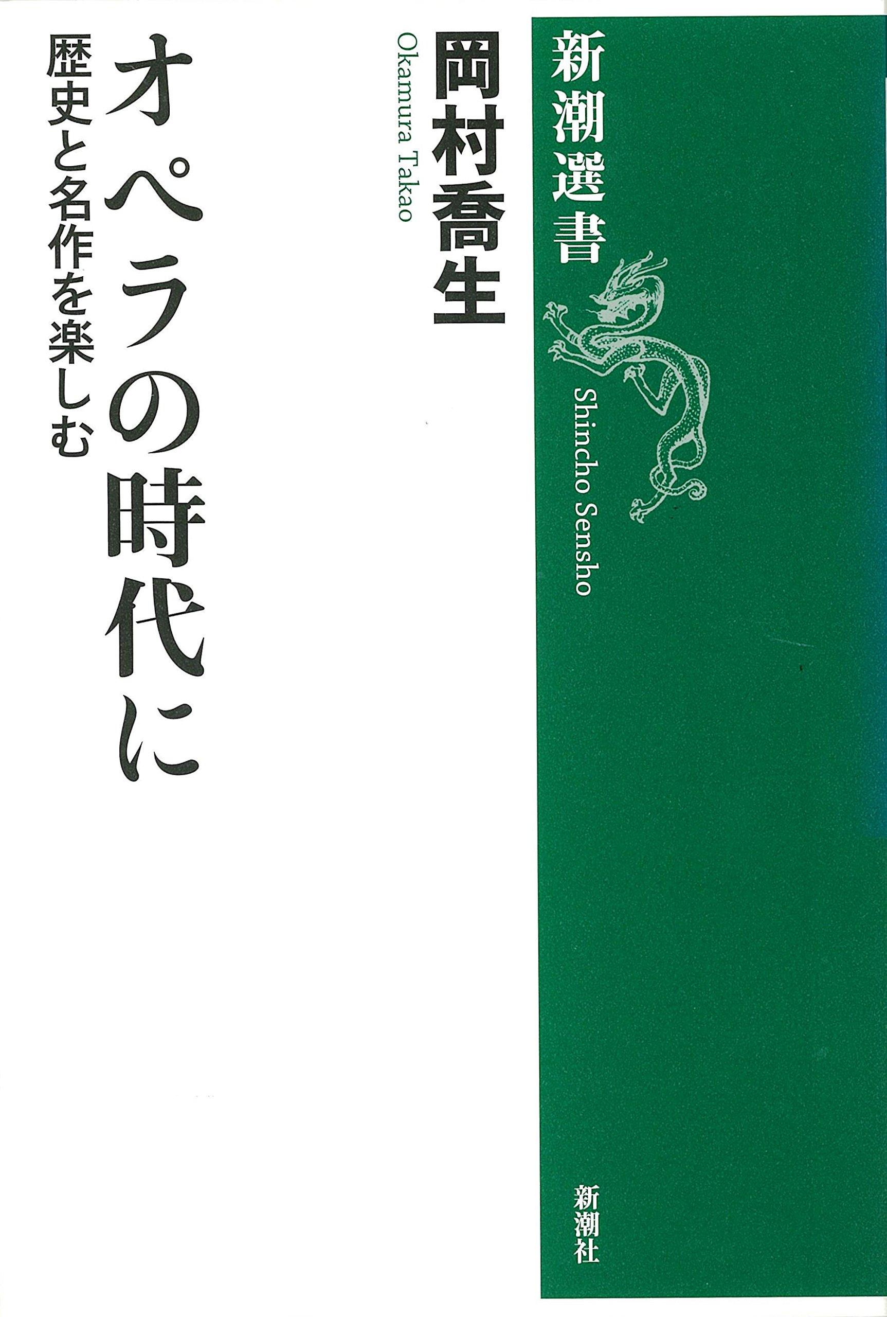 岡村 喬生(Takao Okamura)Amazonより
