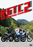 RGツーリングクラブ2 [DVD]