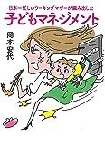 日本一忙しいワーキングマザーが編み出した 子どもマネジメント