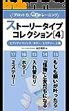 ストーリータイプコレクション[4]「エブリデイ・マジック/ホラー/ミステリー」5種 「プロット力」向上トレーニング (「物語が書きたいッ!」文庫)