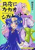 月夜にカカオシガレット (まんがタイムコミックス)