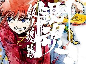 銀魂. 銀ノ魂篇 DVD