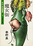 魔女街 (角川文庫)