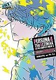 ペルソナ4 ジ・アルティマックス ウルトラスープレックスホールド 3 (電撃コミックスNEXT)