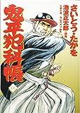 コミック 鬼平犯科帳 106 (文春時代コミックス)