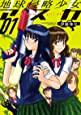 地球侵略少女アスカ(1) (アクションコミックス)