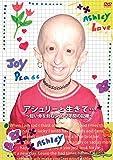 アシュリーと生きて・・・ ~短い命を刻む少女・7年間の記録~ [DVD]