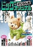 ビッグコミックオリジナル 2018年12号(2018年6月5日発売) [雑誌]