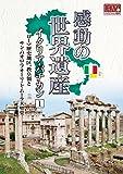 感動の世界遺産 イタリア バチカン 1 WHD-5151 [DVD]