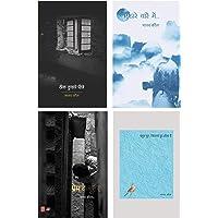 Theek Tumhare Peechhe + Prem Kabootar + Tumhare Baare Mein + Bahut Door, Kitna Door Hota Hai (मानव कौल की चार किताबों का कॉम्बो)