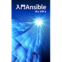 入門Ansible