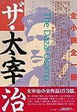 ザ・太宰治―全小説全一冊