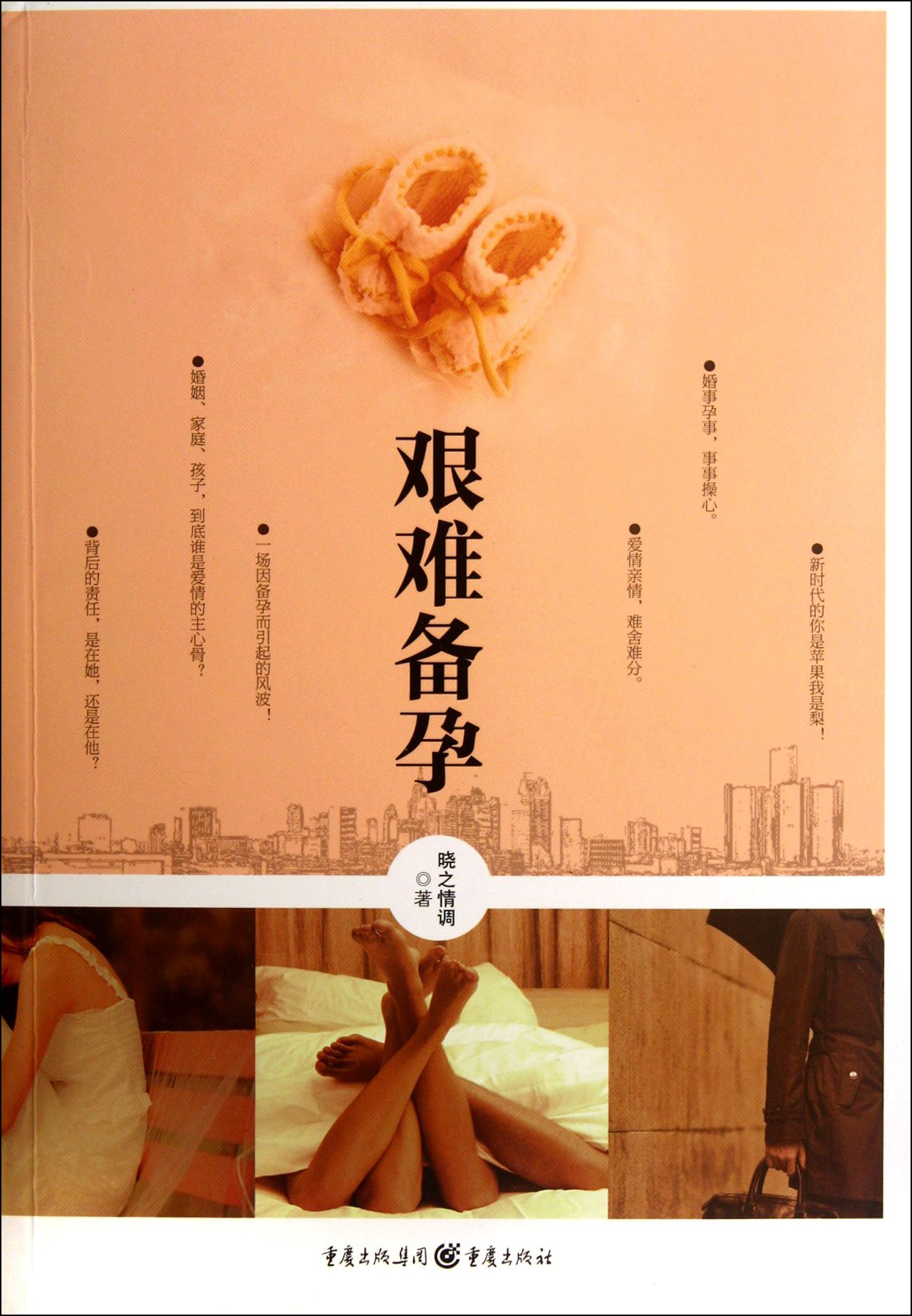 Read Online Preparing to Be Pregnant with Great Difficulty (Chinese Edition) pdf epub