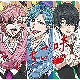 ヤリチン☆ビッチ部 キャラクターソングシリーズ「いちご味」