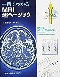 一目でわかるMRI超ベーシック