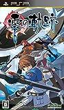 英雄伝説 零の軌跡 (通常版) - PSP