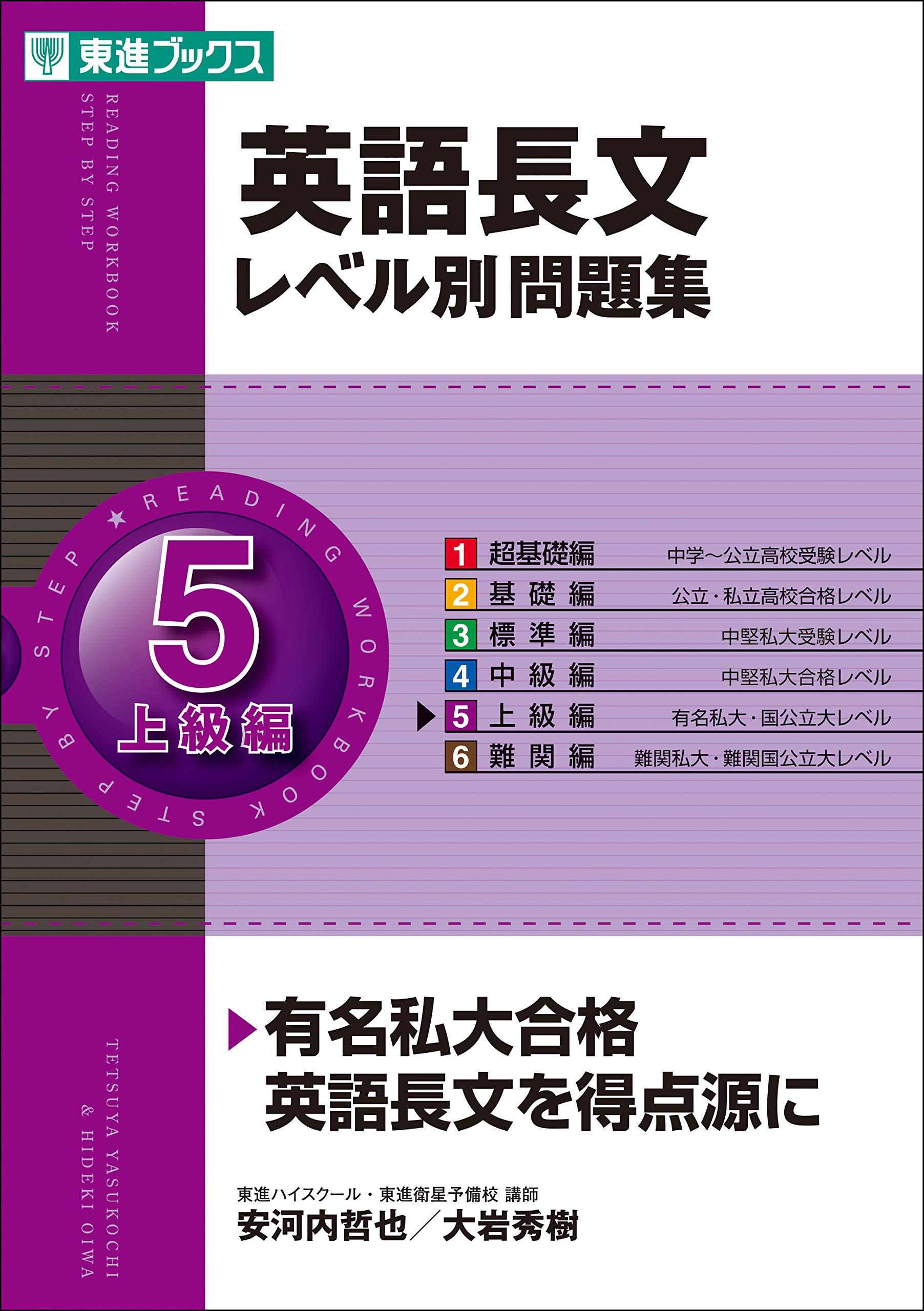 英語長文レベル別問題集 5上級編 (東進ブックス レベル別問題集 ...