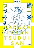 裸一貫! つづ井さん1 (文春e-book)