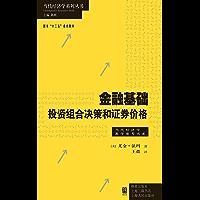 金融基础——投资组合决策和证券价格 (当代经济学教学参考书系)