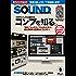 SOUND DESIGNER (サウンドデザイナー) 2018年8月号 (2018-07-09) [雑誌]