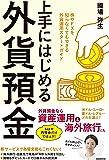 上手にはじめる外貨預金 (株やFXを知らなくてもできる外貨運用スタートガイド)