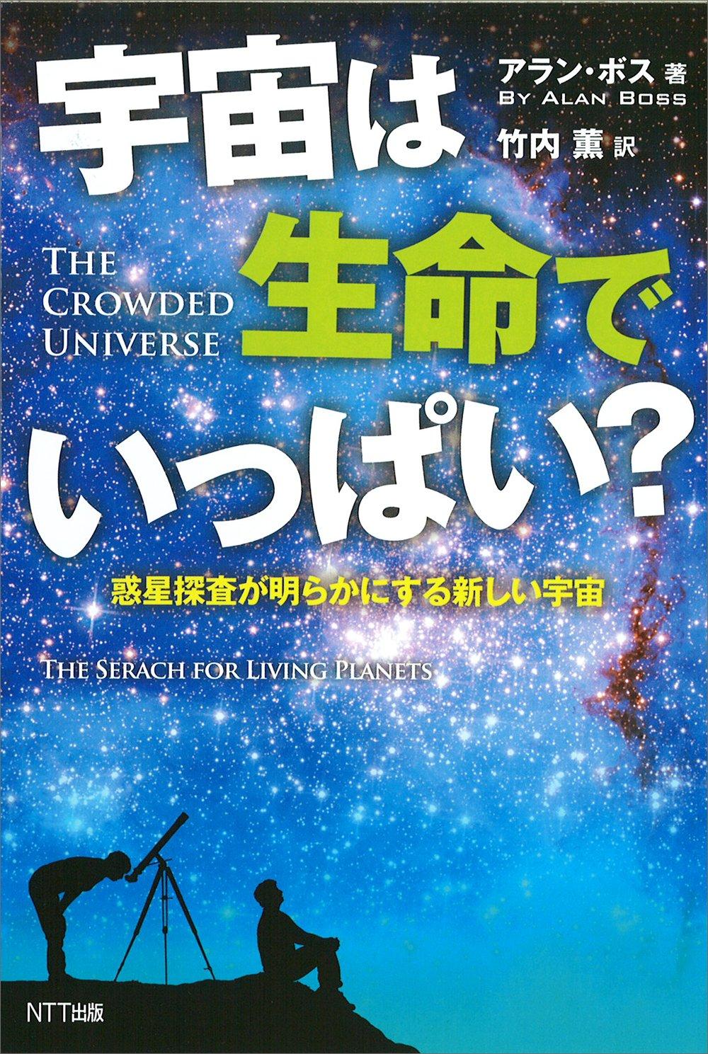 Download Uchū wa seimei de ippai : wakusei tansa ga akiraka ni suru atarashii uchū pdf